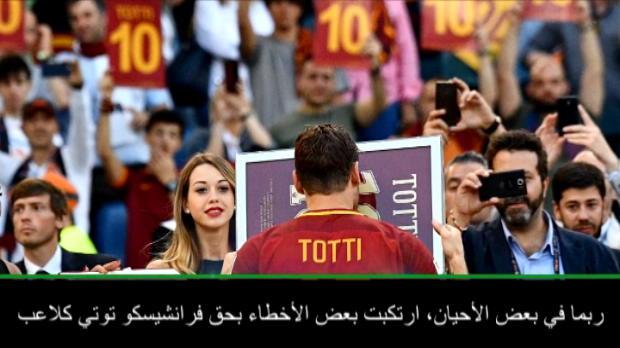 كرة قدم: الدوري الإيطالي: سباليتي يعترف بفشله في تدريب توتي
