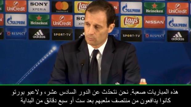 كرة قدم: دوري أبطال أوروبا: صلابة يوفنتوس أمام بورتو محط إعجاب أليغري
