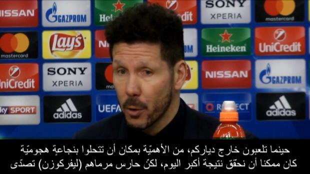 كرة قدم: دوري أبطال أوروبا: سيميوني يثمّن مردود لاعبي أتلتيكو هجوميّا