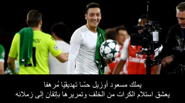 عام: كرة قدم: أوزيل يملك حسّا تهديفيّا مُرهفا- فينغر