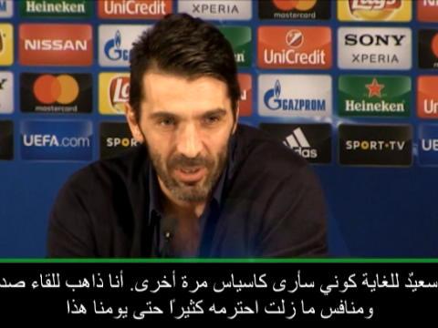 كرة قدم: دوري أبطال أوروبا: بوفون جاهز تماما لمواجهة كاسياس مرّة جديدة