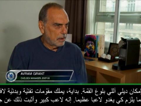مقابلة حصريّة: الدوري الإنكليزي: آللي يملك جميع المقوّمات- أفرام غرانت