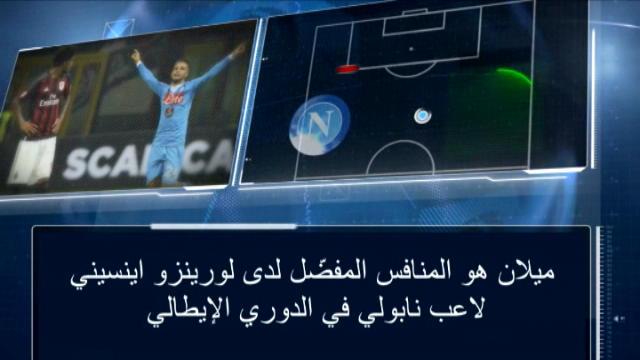 كرة قدم: الدوري الإيطالي: معلومة اليوم: ارقام اينسيني المميزة امام ميلان