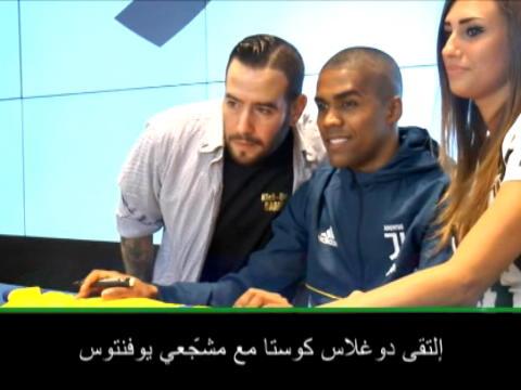 كرة قدم: الدوري الإيطالي: مشجعو يوفنتوس يرحبّون بالوافد الجديد دوغلاس كوستا
