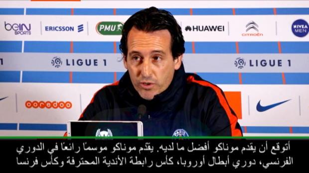 كرة قدم: كأس فرنسا: إيمري يهدف لتخطي موناكو وبلوغ النهائي
