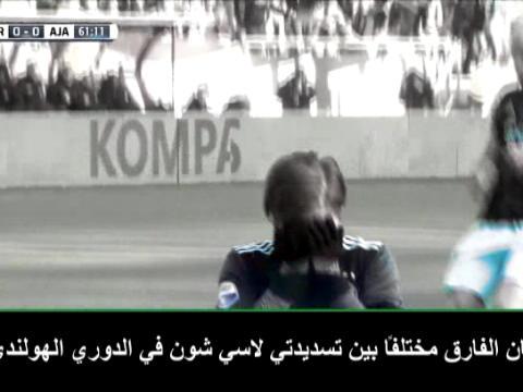 لقطة: كرة قدم: شون.. من الصفر إلى المجد