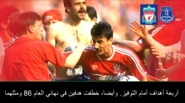 كرة قدم: الدوري الإنكليزي: دربي الميرسي سايد مميّز حقّا- راش
