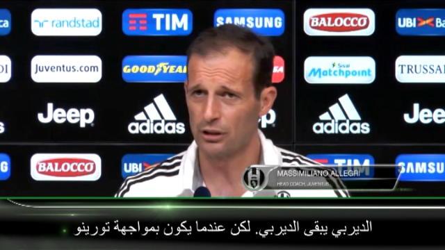 كرة قدم: الدوري الإيطالي: أليغري حذر قبيل ولوج يوفي موقعة الدربي أمام تورينو