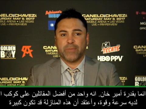 حصريا: ملاكمة: خان ضمن أفضل اللاعبين في العالم – دي لا هويا
