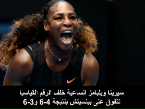 تنس: بطولة استراليا المفتوحة: محصّلة اليوم الثاني