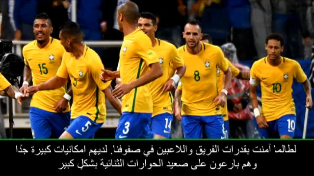 كرة قدم: دولي: نيمار يثني على اداء البرازيل