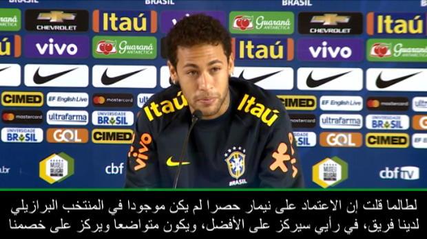 كرة قدم: دولي: البرازيل لا تعتمد عليّ - نيمار