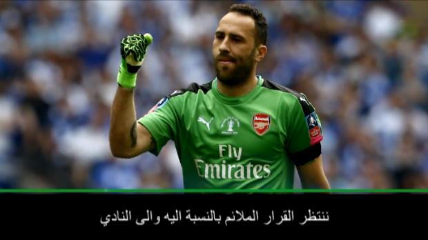 كرة قدم: كأس انكلترا: لاعبو أرسنال ينتظرون قرار فينغر- أوسبينا