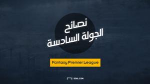 fantasy premier league 21092017