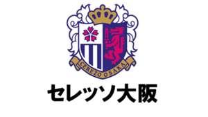 セレッソ大阪.jpg