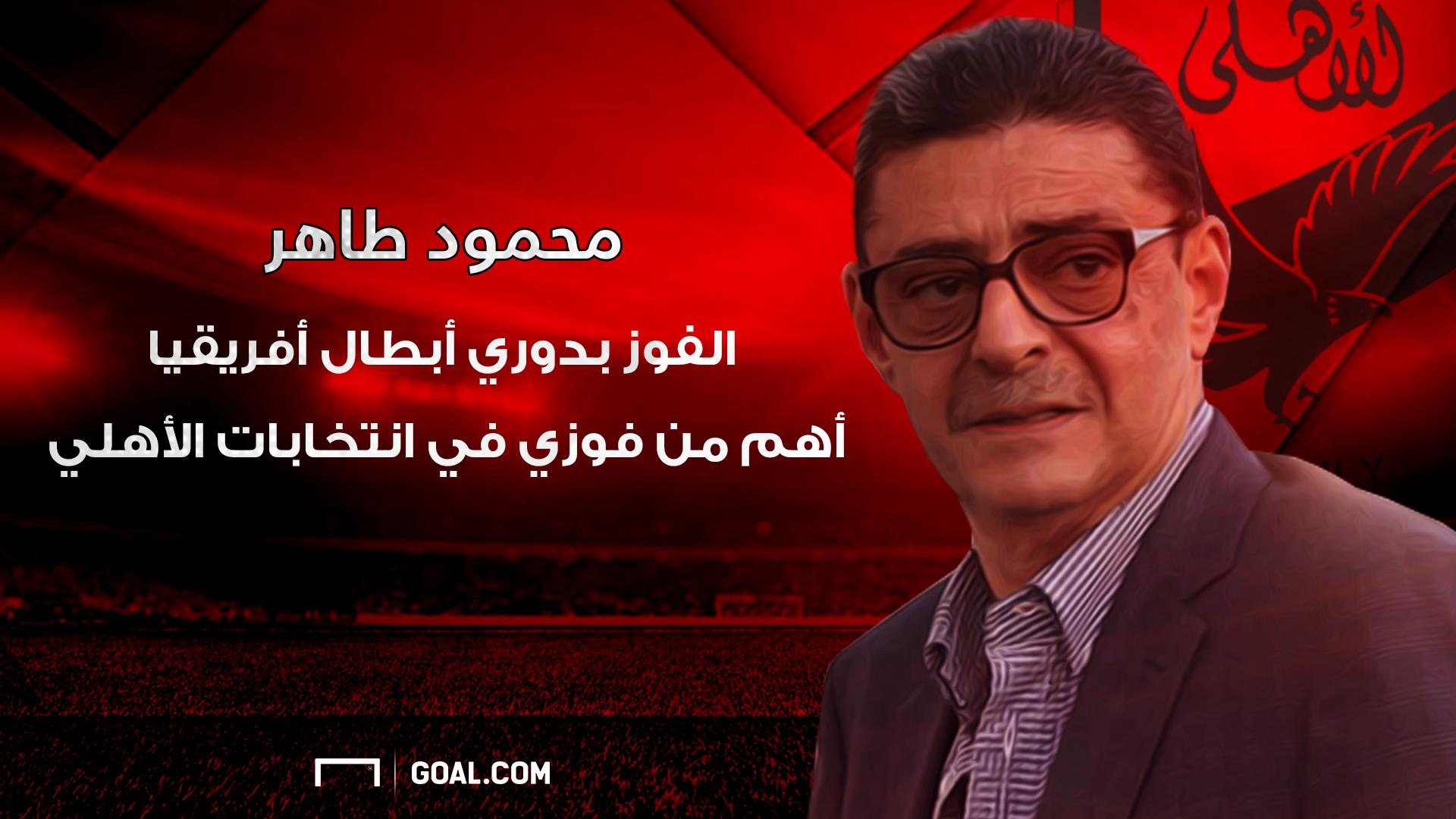 محمود طاهر