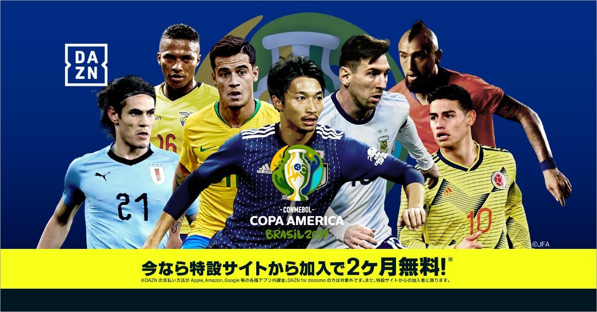 柴崎岳とコパ・アメリカ出場国の代表選手