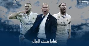نقاط ضعف ريال مدريد