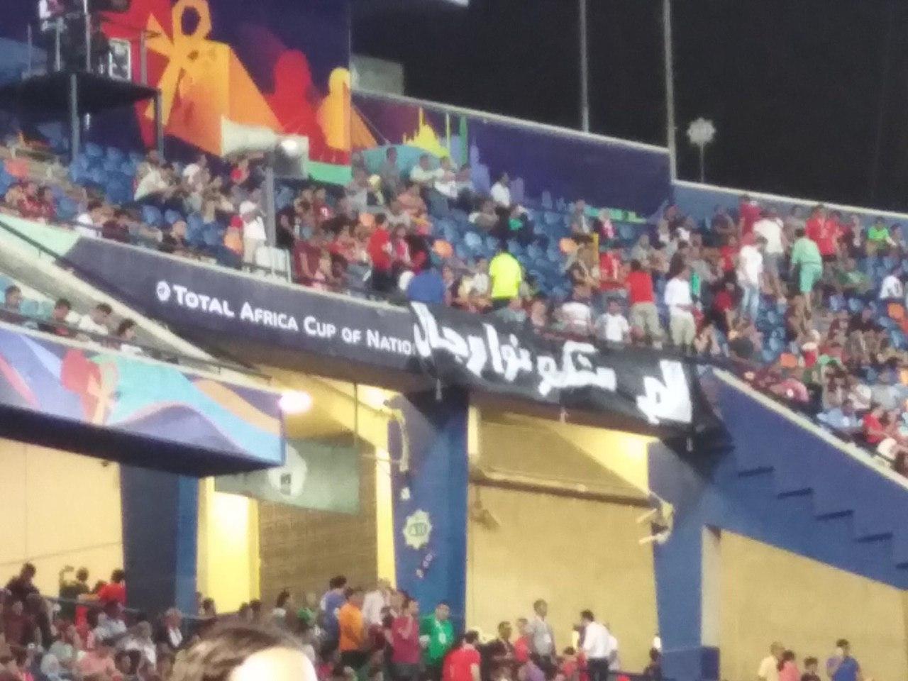 جماهير مصر توجه رسالة إلى الفراعنة