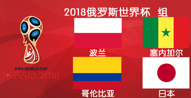 2018Russia World Cup Group H