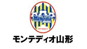 モンテディオ山形.jpg