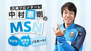 2017-kengo-nakamura-MSN