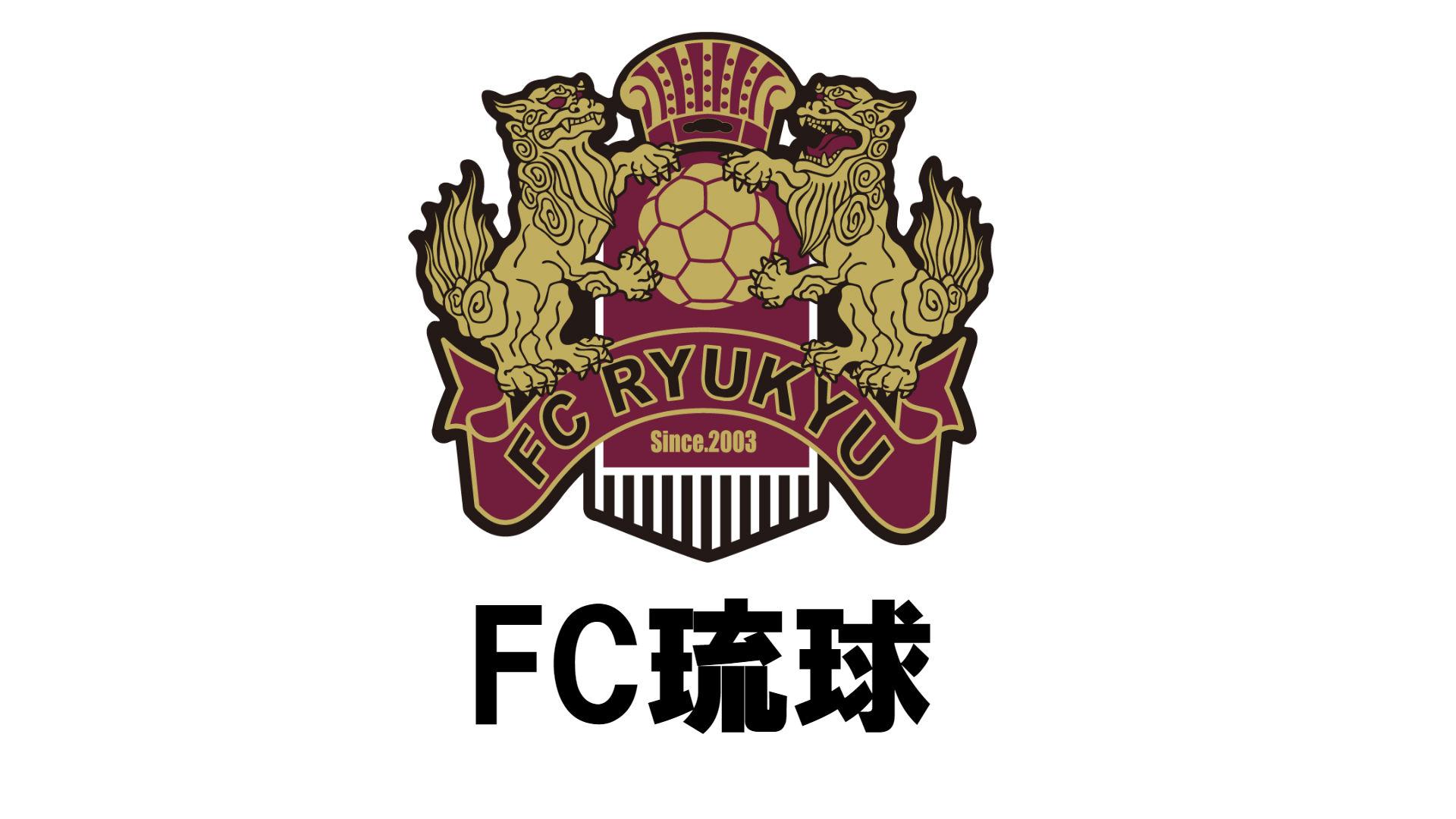 FC琉球.jpg