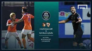 Preview Chang FA Cup : ราชบุรี มิตรผลฯ - สิงห์ เชียงรายฯ (รอบรองชนะเลิศ)