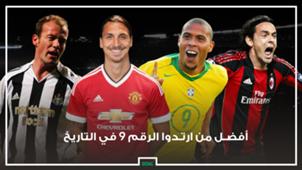 أفضل 9 في تاريخ كرة القدم