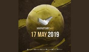 حفل جوائز الدوري الإماراتي