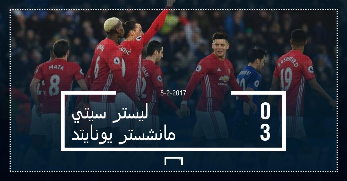 Arabic GFX Manchester united vs leicester city