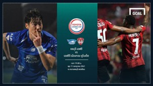 Preview Toyota League Cup : ชลบุรี เอฟซี - เอสซีจี เมืองทองฯ (รอบ16ทีม)