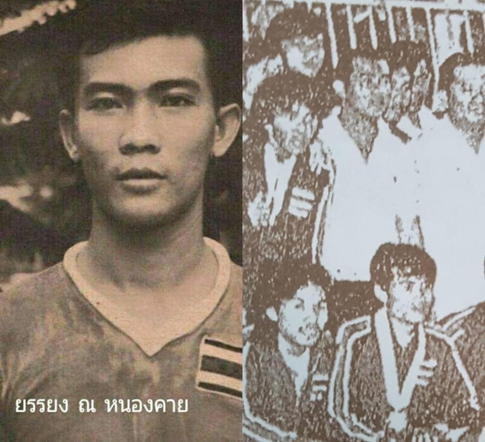 """ผลการค้นหารูปภาพสำหรับ วงการบอลไทยสิ้น """"ยรรยง ณ หนองคาย"""" ตำนานกองหน้ายุค 60"""