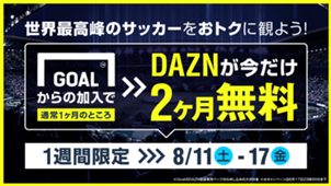 DAZN×Goal_2ヶ月無料キャンペーン