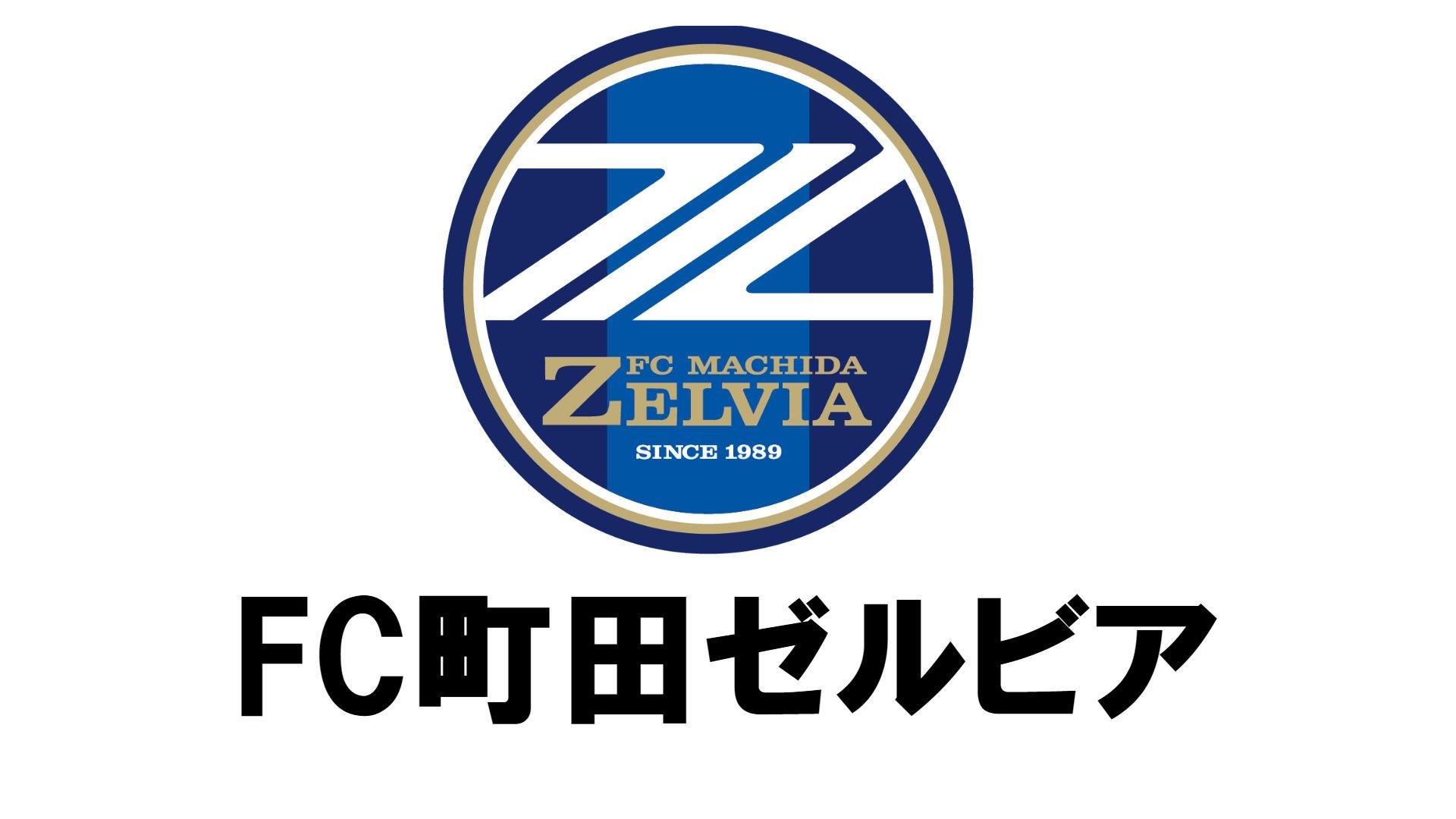 FC町田ゼルビア.jpg