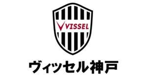 ヴィッセル神戸.jpg