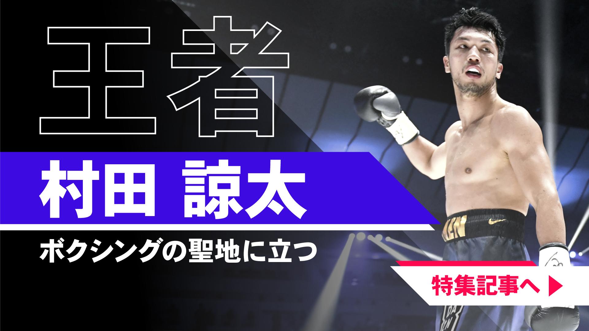 村田諒太 vs ロブ・ブラント