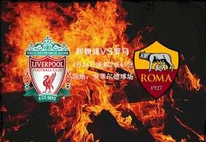 Liverpool Roma