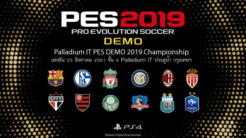 Image result for Palladium เปิดทัวร์นาเมนต์แข่ง PES 2019 DEMO