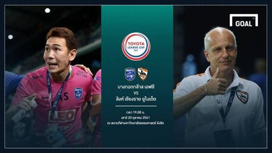 ผลการค้นหารูปภาพสำหรับ PREVIEW TOYOTA LEAGUE CUP : สิงห์ เชียงรายฯ - บีจีเอฟซี (รอบชิงชนะเลิศ)