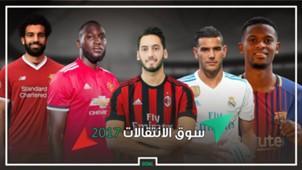 Transfers 2017