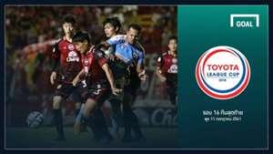 Toyota League Cup : เช็คโปรแกรมและช่องทางถ่ายทอดสด (รอบ16ทีม)