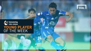 Toyota Thai League Young Player of the Week 2 : เสฏฐ์วุฒิ วงค์สาย