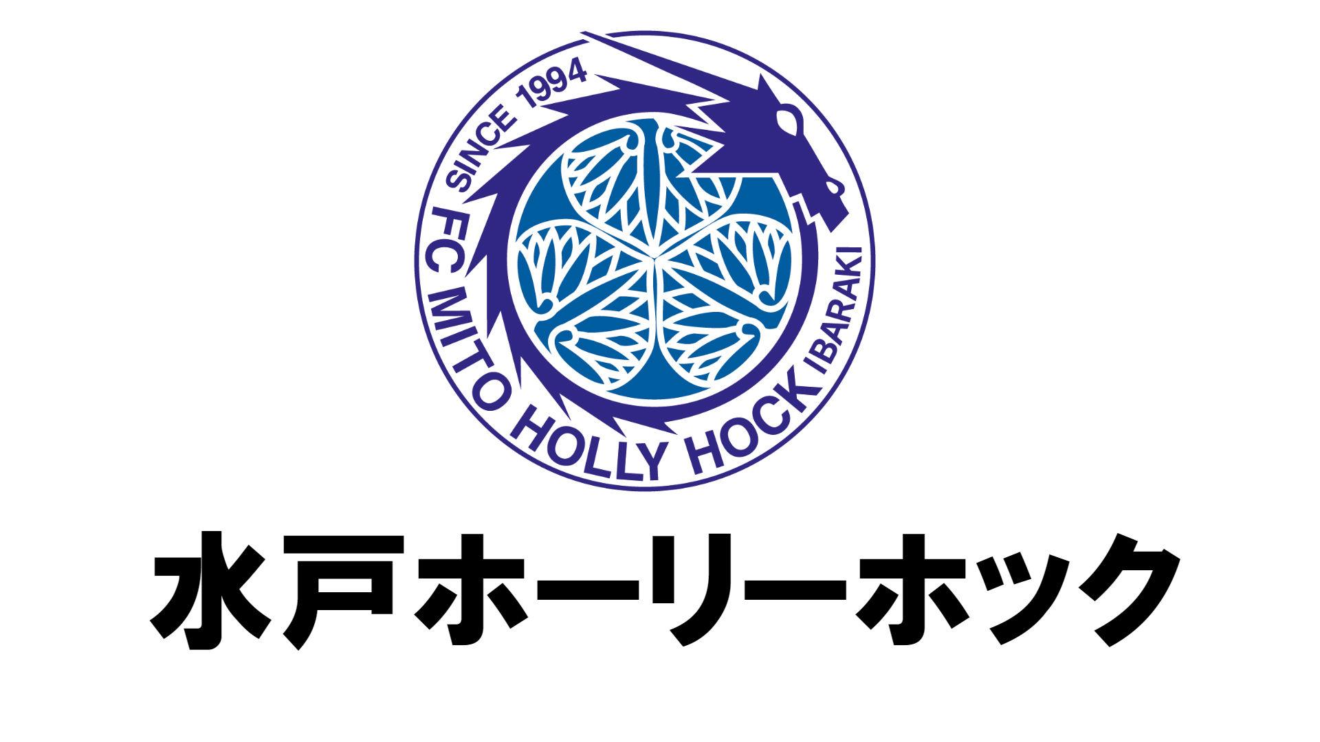水戸ホーリーホック.jpg