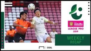 ผลการแข่งขันฟุตบอล ออมสิน ลีก โปร (T3) สัปดาห์ที่ 4 (10/03/2019)
