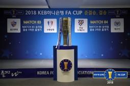 FA컵 FA cup