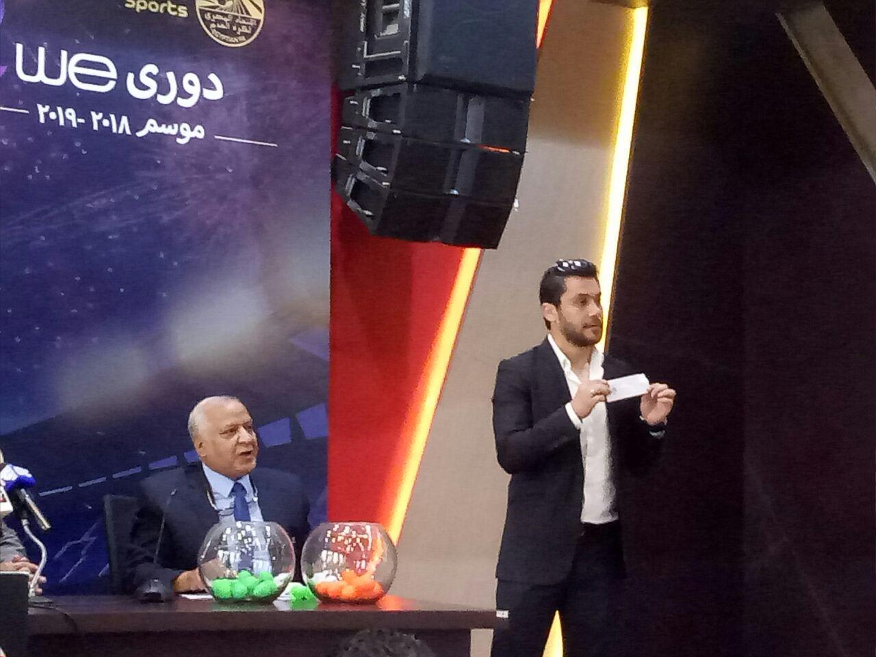 قرعة الدوري المصري 2018-2019