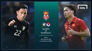 PREVIEW M-150 CUP (U23) : ไทย - เวียดนาม