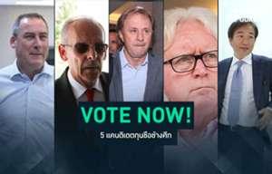 VOTENOW - Thailand Coach candidate