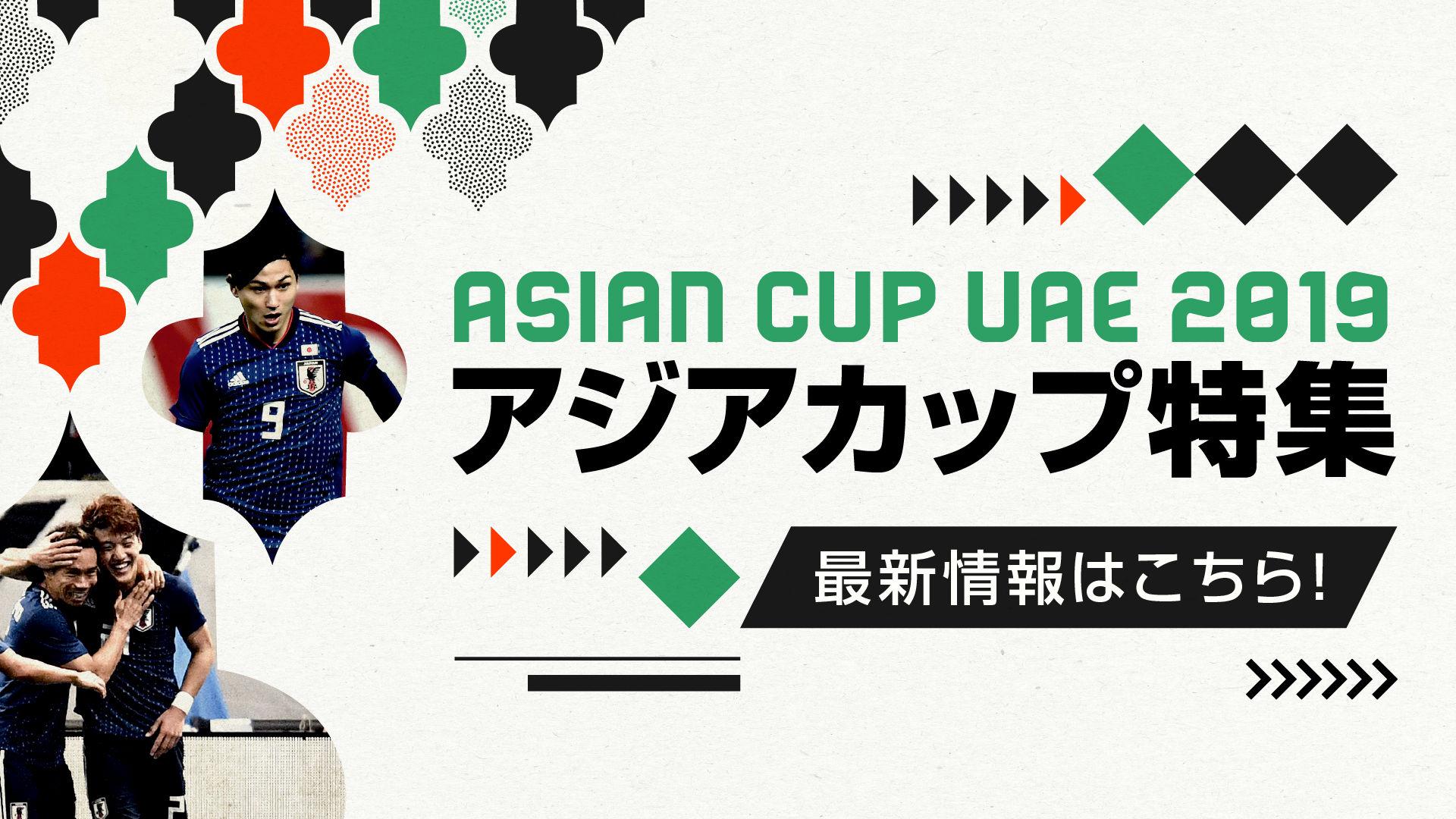 アジアカップ特集